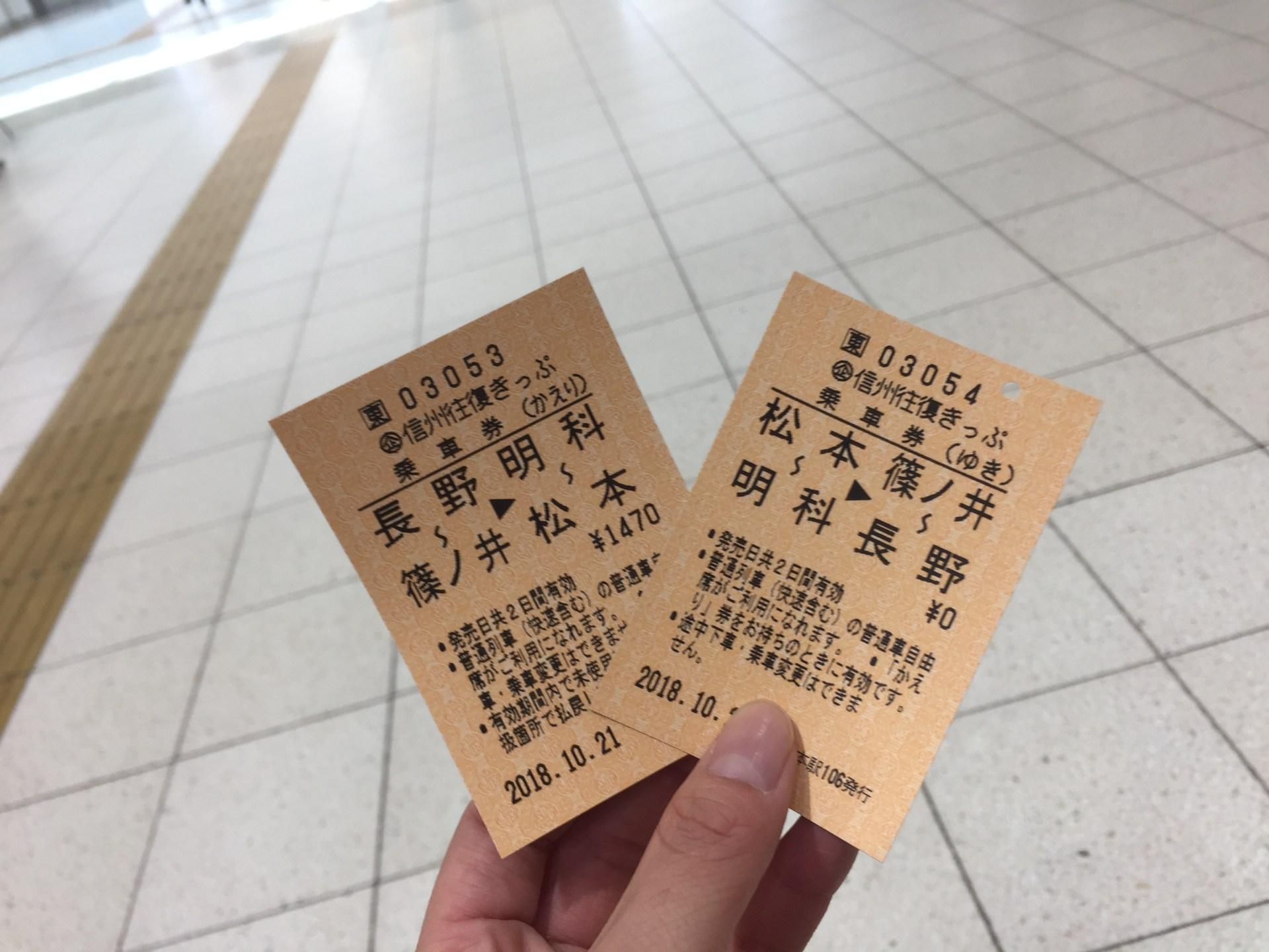信州 往復 切符