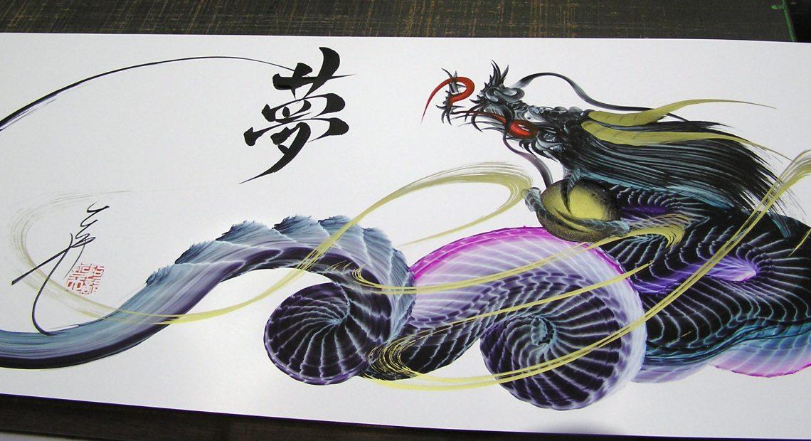 Confira a incrível técnica desse japonês para pintar dragões – Veja ...
